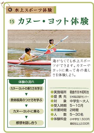 カヌー・ヨット体験