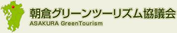 朝倉グリーンツーリズム協議会