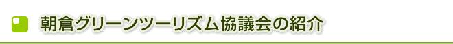 朝倉グリーンツーリズム協議会の紹介