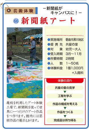 新聞紙アート